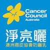 Cancer Council 淨亮曬